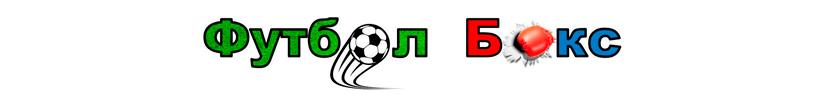 Футбол и Бокс